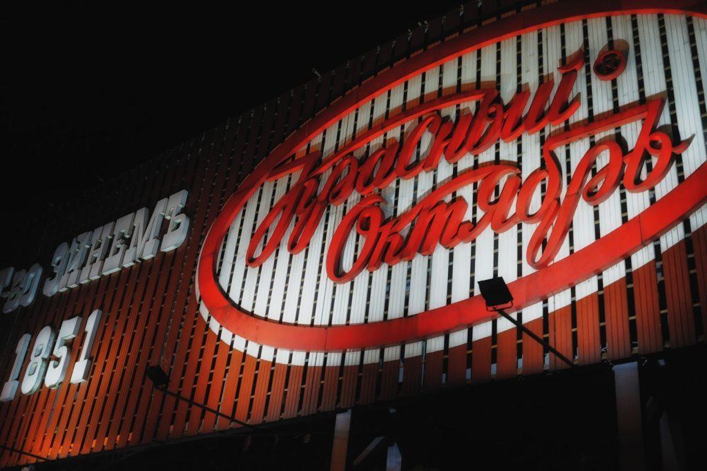 facciata dell'art factory Ottobre Rosso (ex fabbrica di cioccolato)