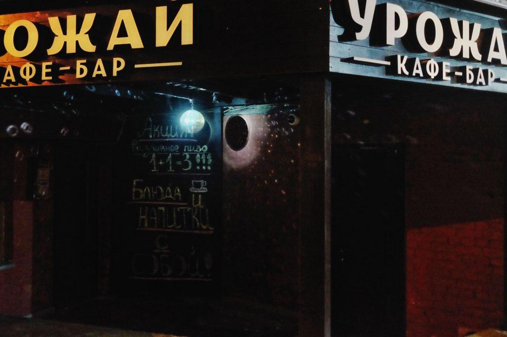 un bar all'interno di Ottobre Rosso